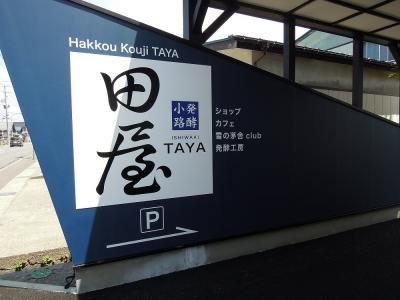「発酵小路 田屋」がオープン!!!!(2019.7.5op)