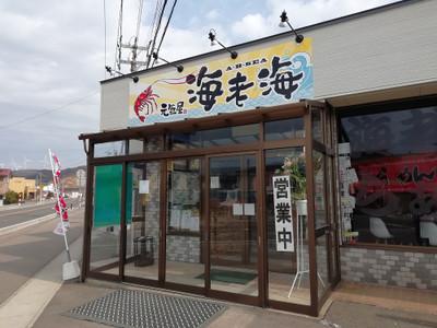 にかほ市の新店舗に突撃!「海老海」(2019.2.27op)