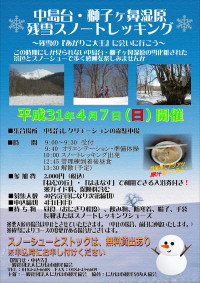 【終了しました】中島台・獅子ヶ鼻湿原残雪スノートレッキングの開催