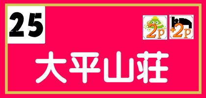 25 大平山荘