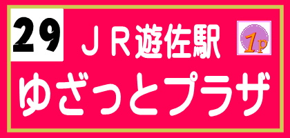 29 ゆざっとプラザ(JR遊佐駅)