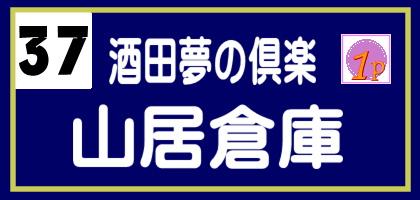 37 山居倉庫(酒田夢の倶楽)