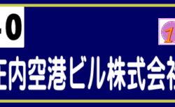 40 庄内空港ビル株式会社