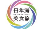 10月1日から新潟県・庄内エリアDCが始まります!