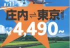 庄内~成田間でLCCの運航が始まっています!
