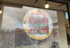 西目の新しい産直店を直撃!(2019.3.14op)