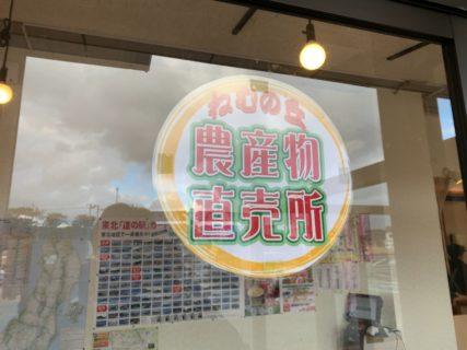 道の駅象潟 ねむの丘に直売所がオープン!!!(2020.1.14op)