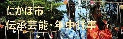にかほ市の伝承芸能・年中行事(YouTube)