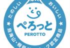 鳥海山・飛島ジオパーク認定商品 第2弾発表!