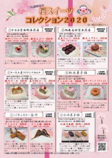 「桜スイーツコレクション2020」ご賞味あれ!