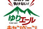 「ゆりエールキャンペーン」開催中!