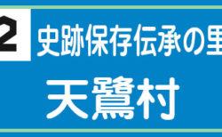 2 史跡保存伝承の里 天鷺村