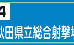 4 秋田県立総合射撃場