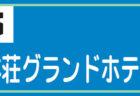 3 道の駅おおうち は~とぽ~と大内