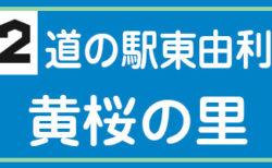 12 道の駅東由利 黄桜の里