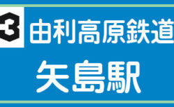 13 由利高原鉄道 矢島駅