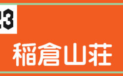 23 稲倉山荘