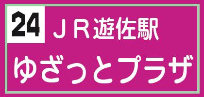 24 ゆざっとプラザ(JR遊佐駅)