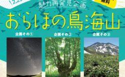 にかほ市の魅力再発見企画~おらほの鳥海山~
