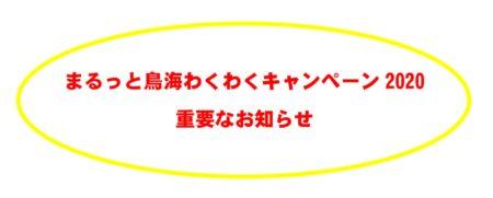 「まるっと鳥海わくわくキャンペーン2020」に関する一部施設休館のお知らせ