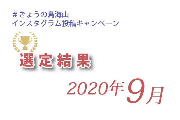 #きょうの鳥海山 結果発表 2020年9月分