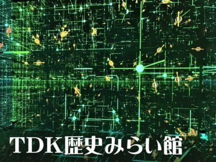 「にかほミュージアム」へ!~TDK歴史みらい館~