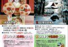 「庄内応援バスツアー」が期間限定で開催されます!