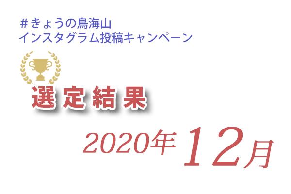 #きょうの鳥海山 結果発表 2020年12月分