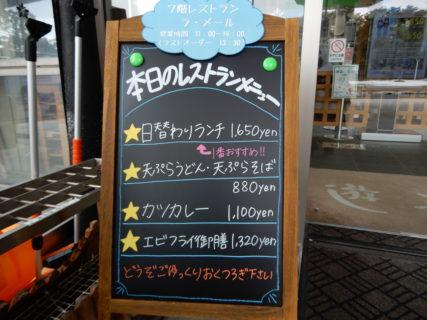 鳥海温泉遊楽里の「日替わりランチ」を食べてきた!