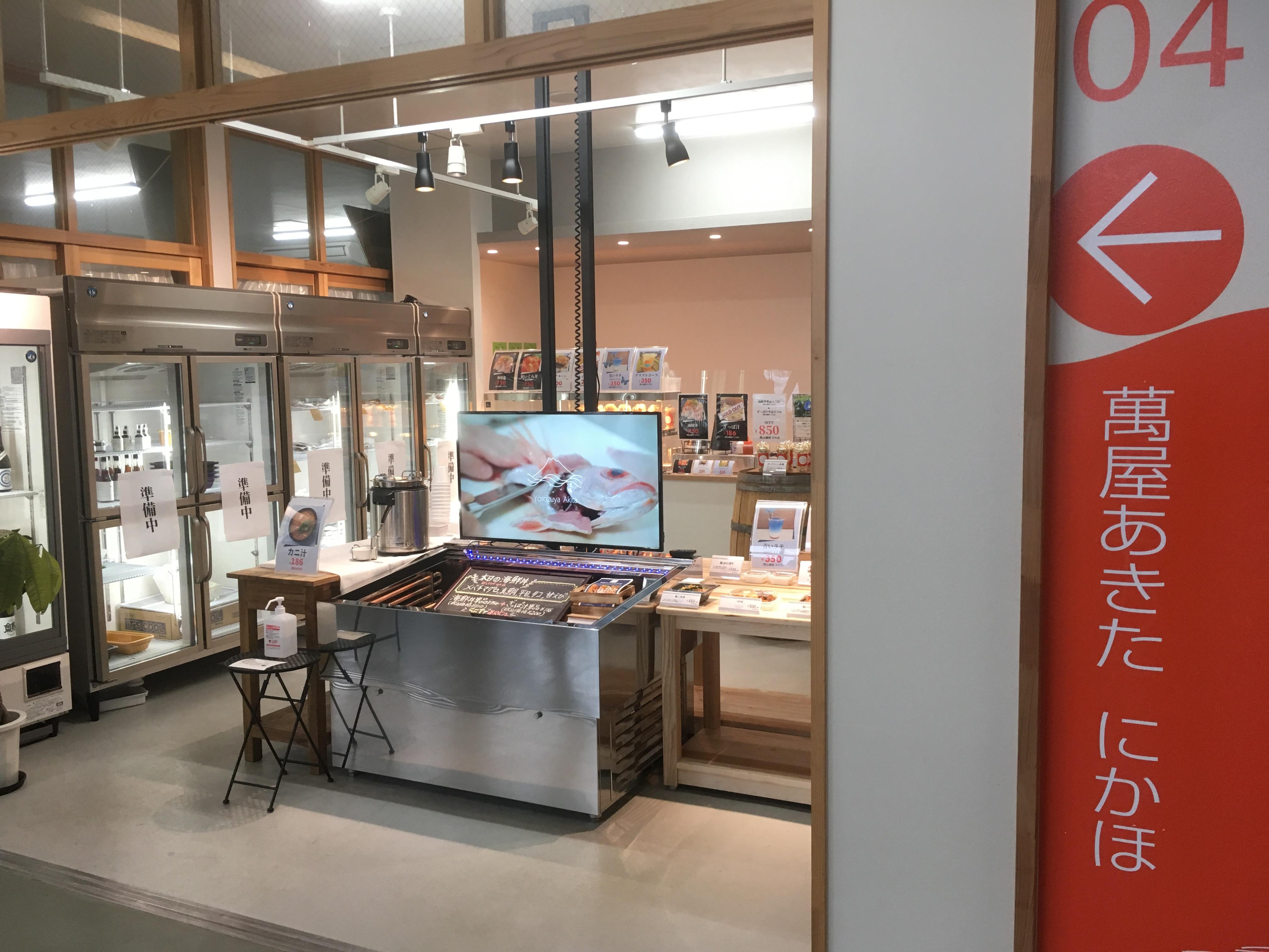 観光拠点センター「にかほっと」内に新店舗オープン!