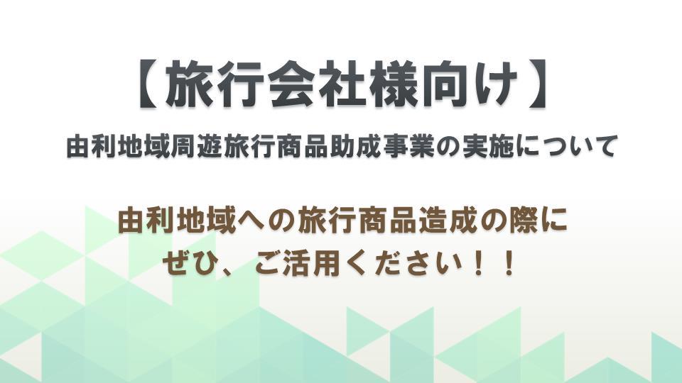 【旅行業者様向け】由利地域周遊旅行商品助成をご活用ください!