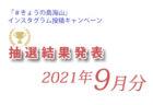 「#きょうの鳥海山」インスタグラム投稿キャンペーン抽選結果発表【2021年9月分】